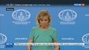 Новости на Россия 24 Информационная атака перед новой интервенцией США готовят удар по Сирии