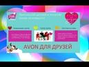 Программа для представителей AVON для друзей