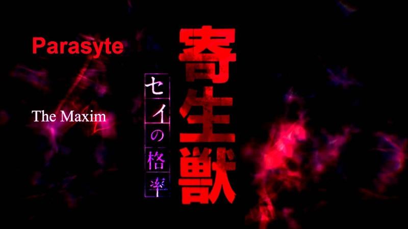 Parasyte -the Maxim- Let Me Hear(Middle Edit/Cut)