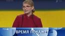 Выборы на Украине новый кандидат. Время покажет. Выпуск от 23.01.2019