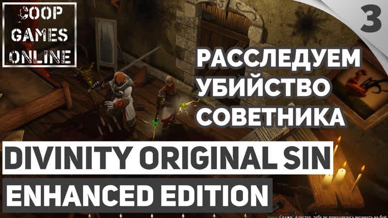 Divinity Original Sin Enhanced Edition Расследуем убийство советника 3