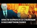 Власти борются со Сталиным в Бессмертном полку