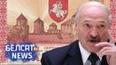 Лукашэнка пусціў прыватызацыю пад нож. Навіны за 6 ліпеня лукашенко пустил приватизацию под нож Белсат