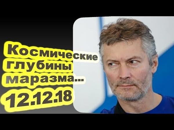 Евгений Ройзман Космические глубины маразма 12 12 18 Персонально Ваш
