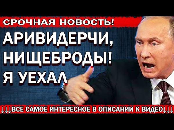 Путин бeжит из страны вместе с тем что нагреб на галерах Дмитрий Потапенко