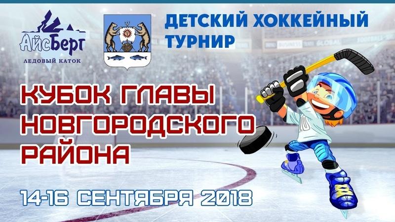 16.09 - 17:00 - Торжественное закрытие турнира - Кубок Главы района 2018