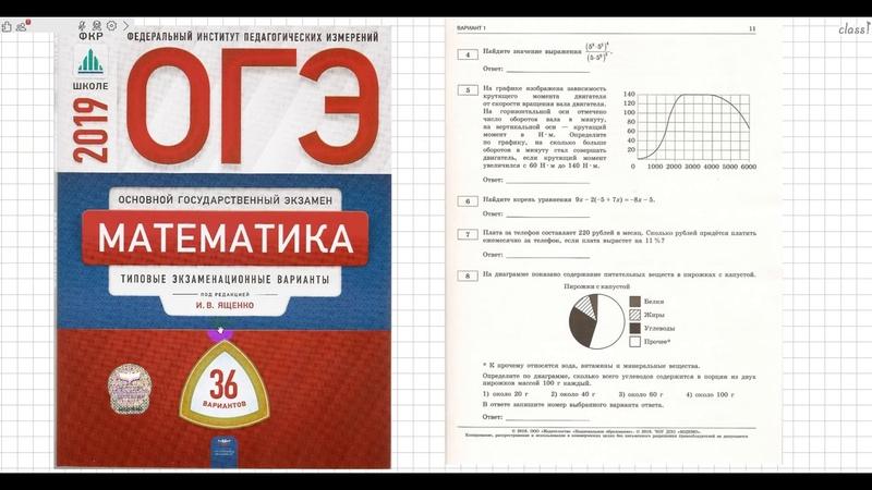 Разбор новых вариантов ОГЭ 2019 математика Ященко 36 вариантов 1 вариант №5 8