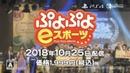 【PS4/Nintendo Switch】10/25(木)配信 『ぷよぷよeスポーツ』プロモーションムービー
