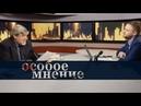 Константин Ремчуков / Особое мнение 11.02.19