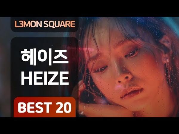 헤이즈 Heize 노래모음 베스트 20곡 [가사첨부]