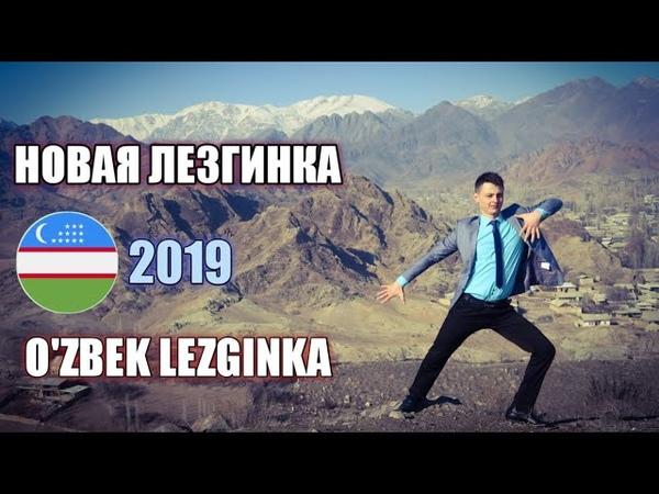 УЗБЕК ЛЕЗГИНКА O'ZBEK LEZGINKA ХИТ 2019 ЛЕЗГИНКА