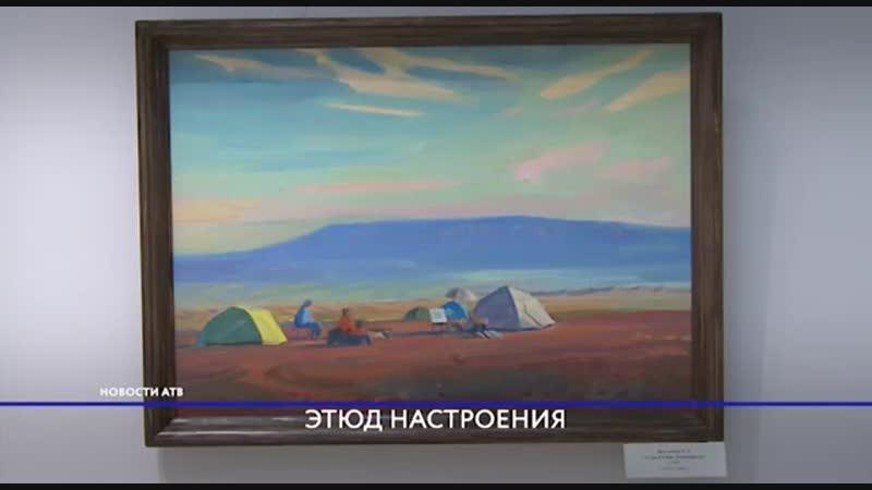 В музее Улан-Удэ работает выставка бурятских этюдов