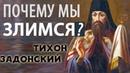 Как понимать Угрозы Божии Короткие Поучения Тихона Задонского Злоба и Гордость