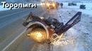 Дорожные кульбиты Авто Засранцев в зимний период! Торопыги и Водятлы 80 уровня!