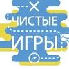 Чистые Игры на Васильевском