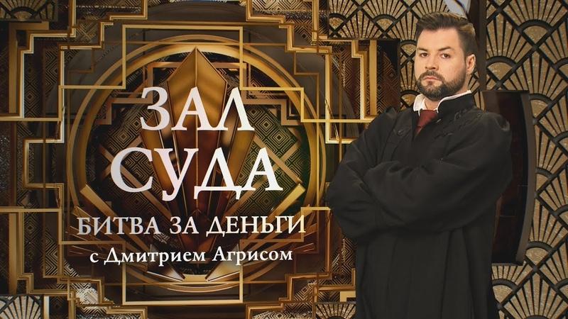 Зал суда. Битва за деньги с Дмитрием Агрисом на ТК МИР. 19.09.2018