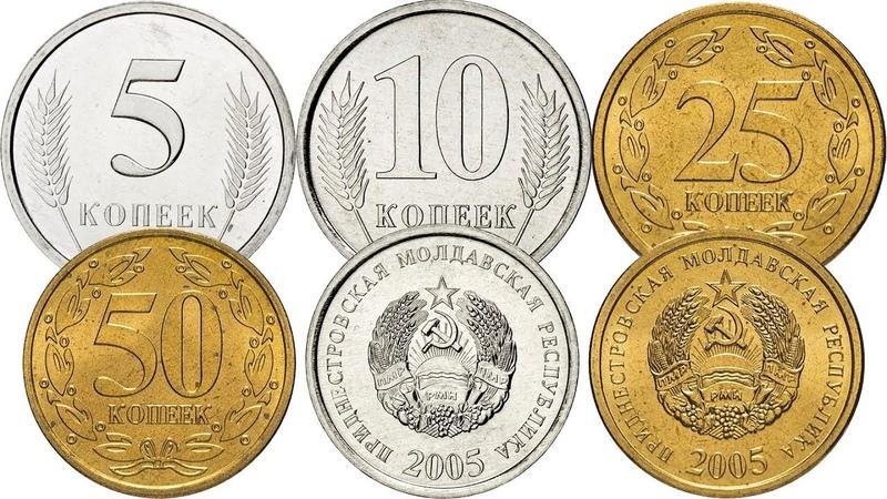 Регулярные монеты Приднестровья образца 2005 года.
