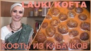 ЛАУКИ КОФТА - шарики из кабачков в томатном соусе