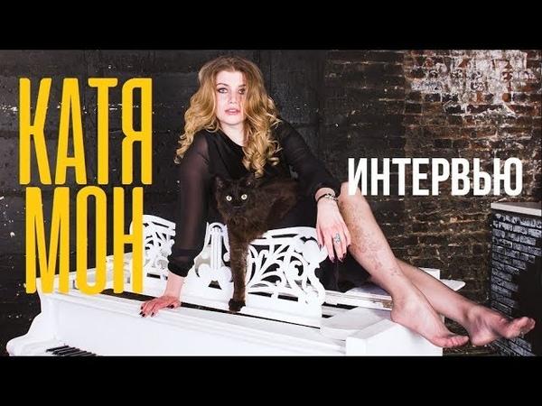 Катя Мон. Интервью