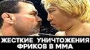 ТОП-5 УНИЧТОЖЕНИЙ ФРИКОВ В ММА | 5 FREAKS of MMA