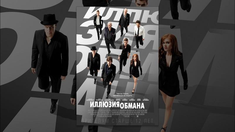Иллюзия обмана (2014)   Now You See Me   Фильм в HD