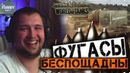ФУГАСЫ БЕСПОЩАДНЫ / ДЕЗЕРТОД, РОМКА ТОП МОМЕНТЫ ВАНШОТЫ НАРЕЗКА