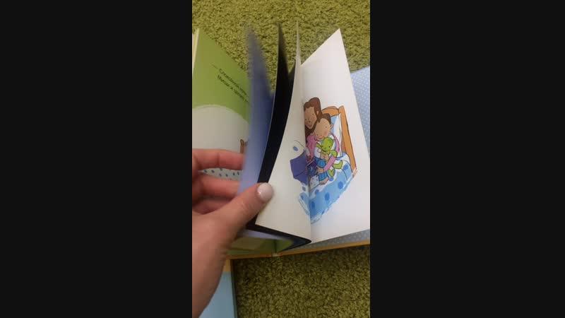 Книжки «Маша и Миша» 4