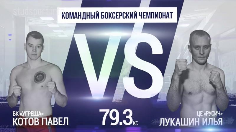 79,3 кг. Котов Павел (Угреша) - Лукашин Илья (Русич). Командный боксерский чемпионат