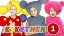 Песни для детей - КУКУТИКИ - Веселые песенки про машинки, животных, семью - Мегасборник