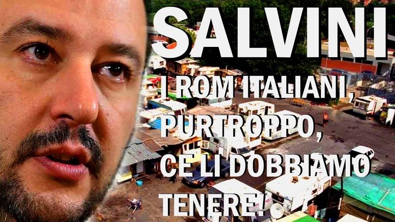 SALVINI ROM ITALIANI PURTROPPO LI DOBBIAMO TENERE!