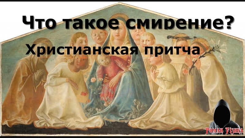 Что такое смирение? Христианская притча. Читает не профи. Роман FISHKA.