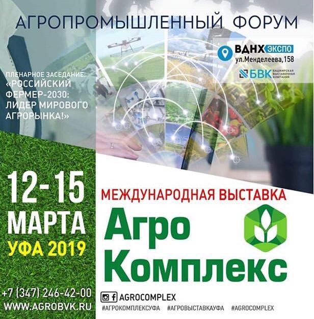 12 марта в Уфе откроется международная выставка — «АгроКомплекс», в рамках которой пройдет агропромышленный форум.
