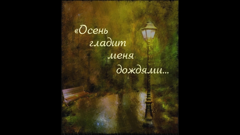 Осень гладит меня дождями (ст. Д. Курилов, муз. А. Софронов) » Freewka.com - Смотреть онлайн в хорощем качестве