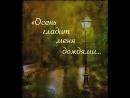 Осень гладит меня дождями ст. Д. Курилов, муз. А. Софронов