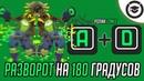 AD разворот | Lucio trick