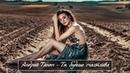 Очень Красивая Песня Андрей Таныч - Ты Будешь Счастлива! Новинка 2018