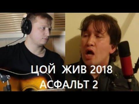 Виктор Цой группа кино песни под гитару Асфальт 2