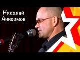 Есть такая профессия... ЛЕТЧИК - Николай АНИСИМОВ - Авторский концерт в Минске