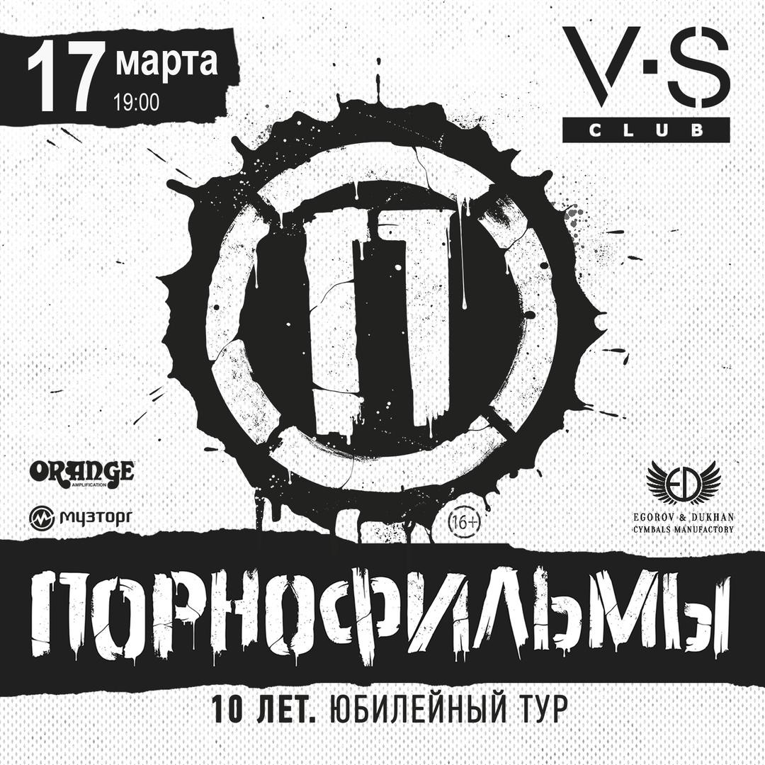 Афиша Волгоград Порнофильмы / 17 марта / Волгоград