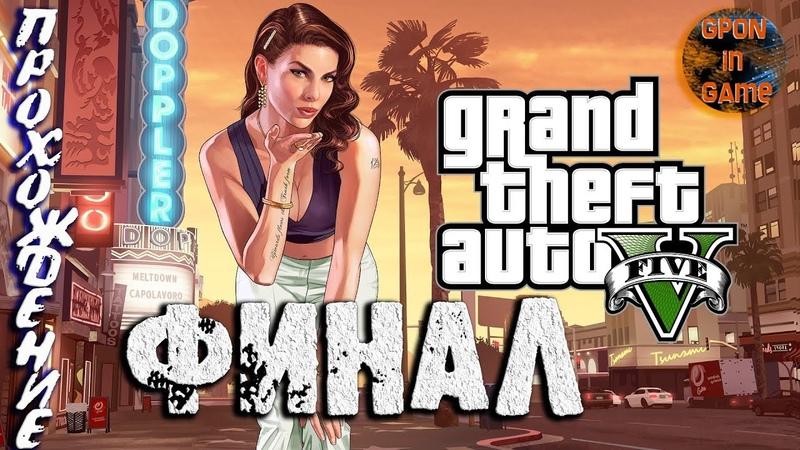 08 Grand Theft Auto V ► ОГРАБЛЕНИЕ ПО ИТАЛЬЯНСКИ   ФИНАЛ   ПРОХОЖДЕНИЕ   GPON in Game.