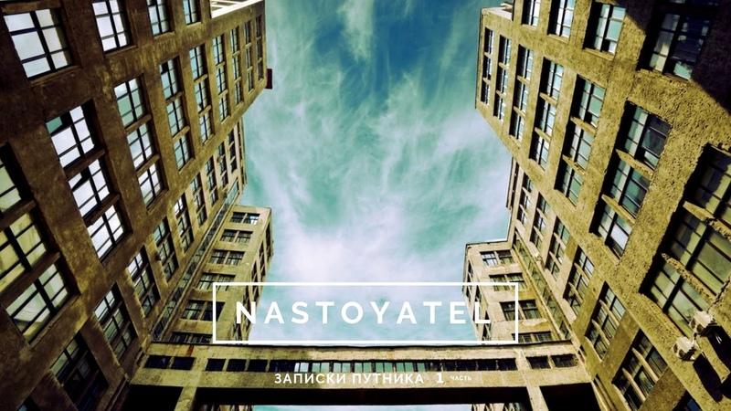 Nastoyatel - Записки путника 1ч стихи