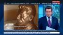 Новости на Россия 24 Аллея правителей в Москве появятся новые бюсты Ленину и Сталину