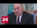 Досрочных выборов не будет: лидер Казахстана опроверг слухи - Россия 24