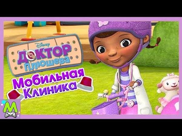 Доктор Плюшева спешит на Помощь Мобильная Клиника для Игрушек Игра как Мультик