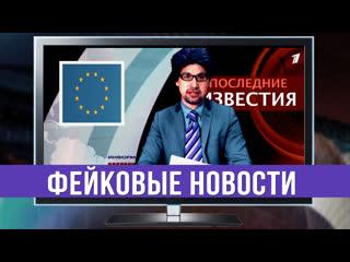 Фейковые новости первого канала.
