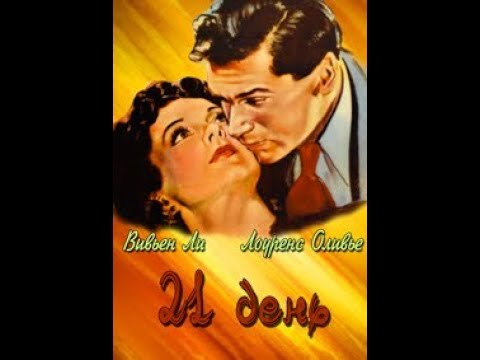 Драма Двадцать один день 1940 Vivien Leigh Laurence Olivier egoleshik