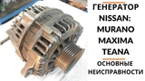 Генератор Nissan Murano, Maxima, Teana. Основные неисправности.