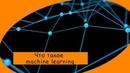 ML: Что такое машинное обучение и как это работает?
