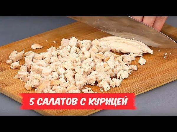 Новогодний стол 2019 САЛАТЫ с курицей 5 простых рецептов КУХНЯ НАИЗНАНКУ