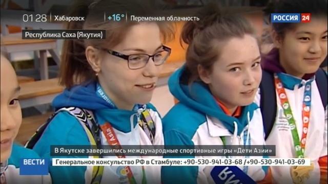 Новости на Россия 24 • В Якутске завершились Международные игры Дети Азии